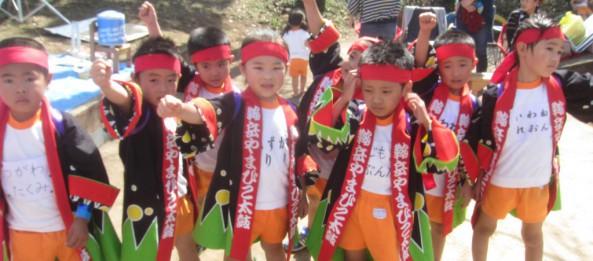 里山保育の「子どもが宝」運動会